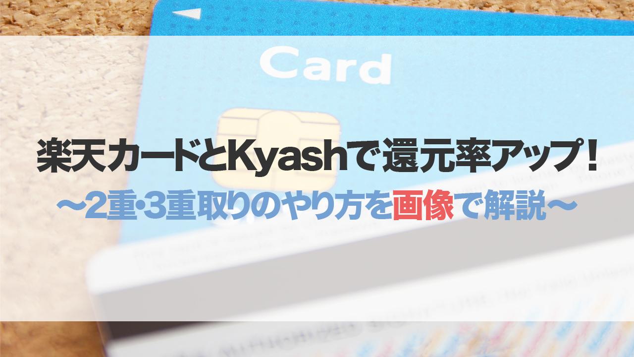 率 楽天 カード ポイント 還元