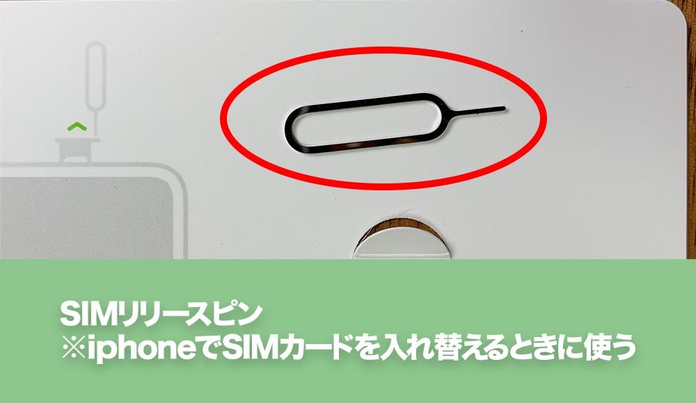iphoneのSIMカード入れ替えはSIMリリースピンが必要